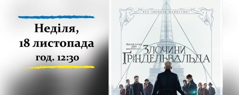 Baner seansu po ukraińsku